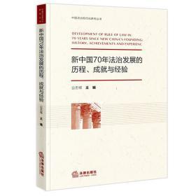 新中国70年法治发展的历程.成就与经验