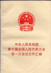 《中华人民共和国第七届全国人民代表大会第一次会议文件汇编》【品好如图】