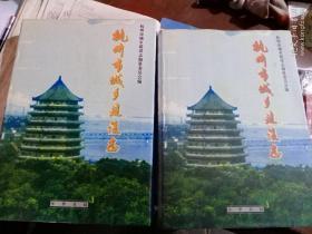 杭州市城乡建设志(上下册)