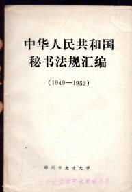 《中华人民共和国秘书法规汇编(1949-1952)》【品如图】