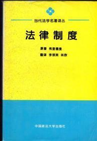 《法律制度》【当代法学名著译丛。正版现货,无字迹无写划,品好如图】
