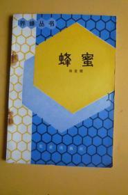 养蜂丛书《蜂蜜》(农业出版社)