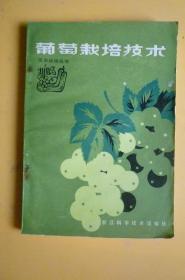 瓜果栽培丛书《葡萄栽培新技术》(浙江科学技术出版社)