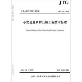 {全新正版现货} 中国人民共和国行业标准小交通量农村公路工程技