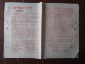 文革油印传单:上海机械学院附属工厂革命委员会成立大会给毛主席的致敬信(1967年6月1日,8开)