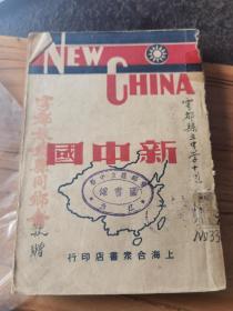 民国三十六年徐百霞,新中国