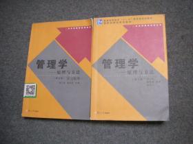 管理学——原理与方法(第五版)+学习指导【2册合售】