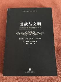爱欲与文明:对弗洛伊德思想的哲学探讨