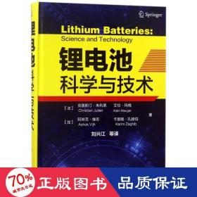 鋰電池科學與技術