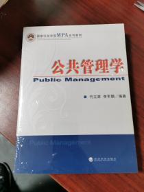 国家行政学院MPA系列教材:公共管理学(未拆封)