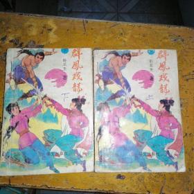 群凤戏龙(全二册)
