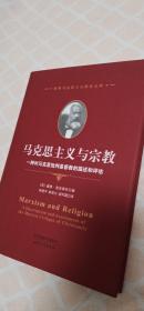 马克思主义与宗教(作者签名版)