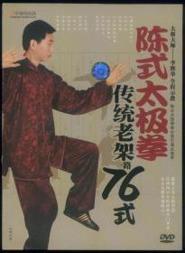 陈式太极拳传统老架一路76式〔dvd〕