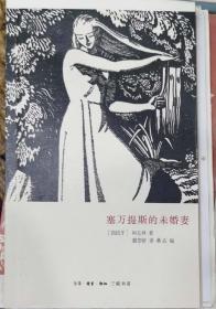 塞万提斯的未婚妻  限量毛边本(注:有编者签名,铃印、编号50/48)