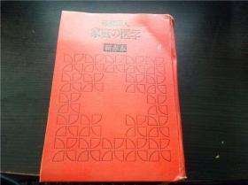 保健同人 家庭の医学 新赤本 大渡顺二 保健同人社 巨厚册  1969年  大32开硬精装 原版日文日本书 图片实拍