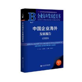 企业海外发展蓝皮书:中国企业海外发展报告(2020)