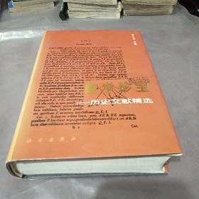数学珍宝:历史文献精选