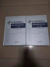中国反垄断与规制经济学学术年鉴(2018卷)(2册)