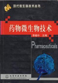 《药物微生物技术》【正版现货,缺陷及品如图】