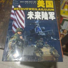 美国未来陆军