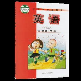 正版2021六年级下册英语书外研版英语六年级下册课本教材 小学六年级英语书下册外研版 小学六年级下册英语书教科书三起点