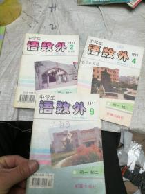 中学生语数外1997年第2、4、9期(初中版) 初一 初二