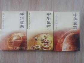 中华医药(第一辑\第二辑\第三辑)3本合售