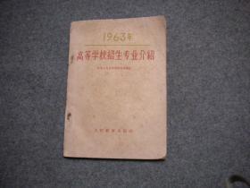 1963年高等学校招生专业介绍