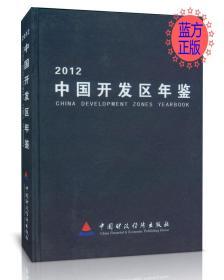 2012中国开发区年鉴 正版图书 闪电发货