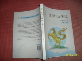 童话山海经:飞黄和飞马(彩图拼音版)毛边本