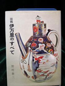 图鉴 伊万里的一切 日本伊万里陶瓷图鉴 野村泰三著 光艺出版