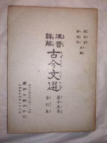 注音详解古今文选第十五卷合订本至第二十卷合订本共6本合售