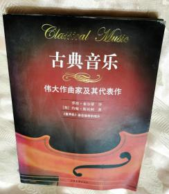 古典音乐:伟大作曲家及其代表作2004一版一印