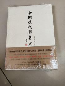 中国历代战争史(第10册含地图册):五代(有塑封,地图上书脊有擦伤)