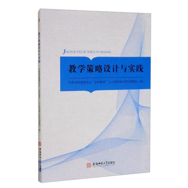 教学策略设计与实践