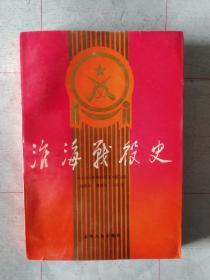 《淮海战役史》