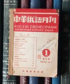 中华俄语月刊(第三卷第1一10期)合订本