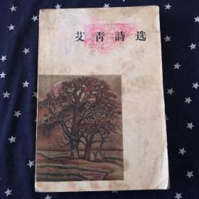 艾青诗选(1957年7印)