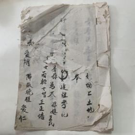 民国宗教手抄本:青普溪庙王