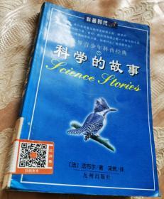 科学的故事(世界青少年科普经典1)2001一版一印3000册