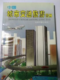中国城市交通旅游图册(繁体字版)