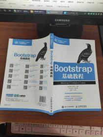 Bootstrap基础教程  赵丙秀、张松慧  著  人民邮电出版社