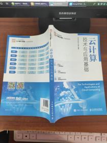 云计算技术与应用基础  刘志成、林东升 人民邮电出版社