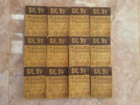 《说郛》(全十二册)86年1版1印,印量1500册