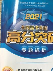 2021全国高考英语高分突破专题练析 二轮突破(全套共3册、其中应用文写作单独成册)