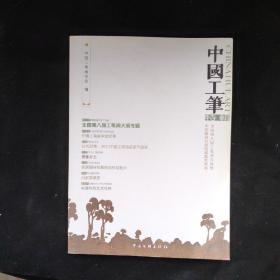 中国工笔  特辑