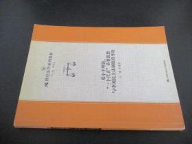 """21世紀法學系列教材:鄧小平理論、""""三個代表""""重要思想和中國民主法制建設導論"""