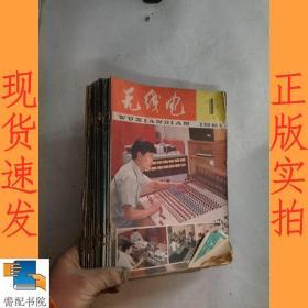 无线电 1981  1-12合订本