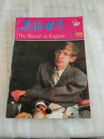 英语世界1993.1