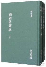 两浙防护录 (浙江文丛 16开布面精装 全二册)